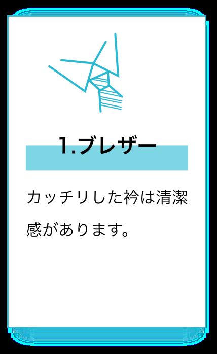 1.ブレザー