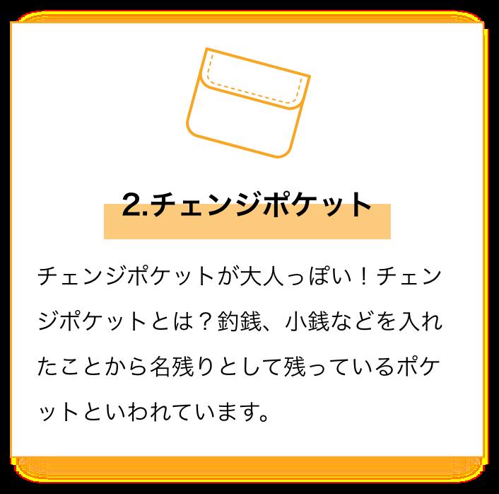 2.チェンジポケット