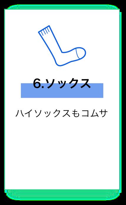 6.ソックス