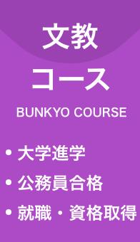 文教コース