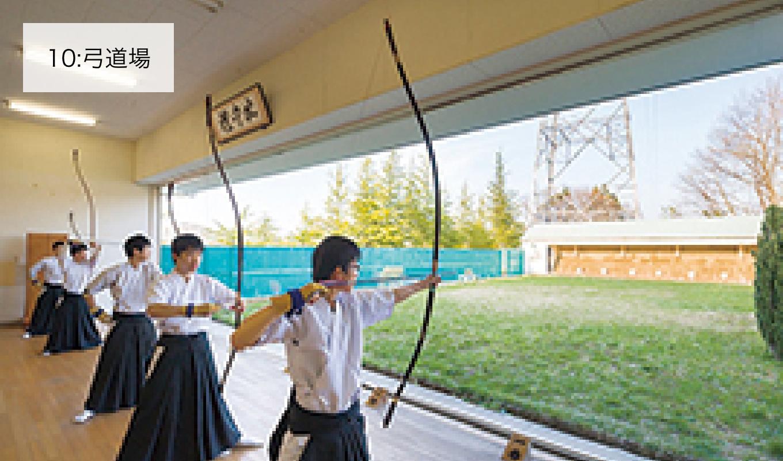 10:弓道場