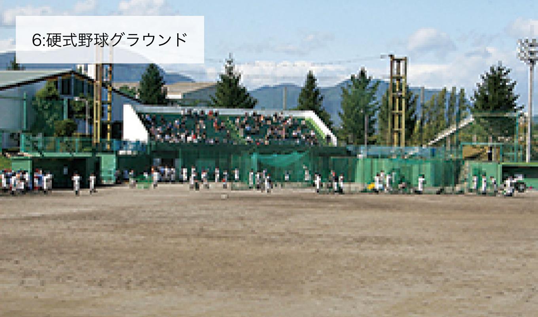 6:硬式野球グラウンド