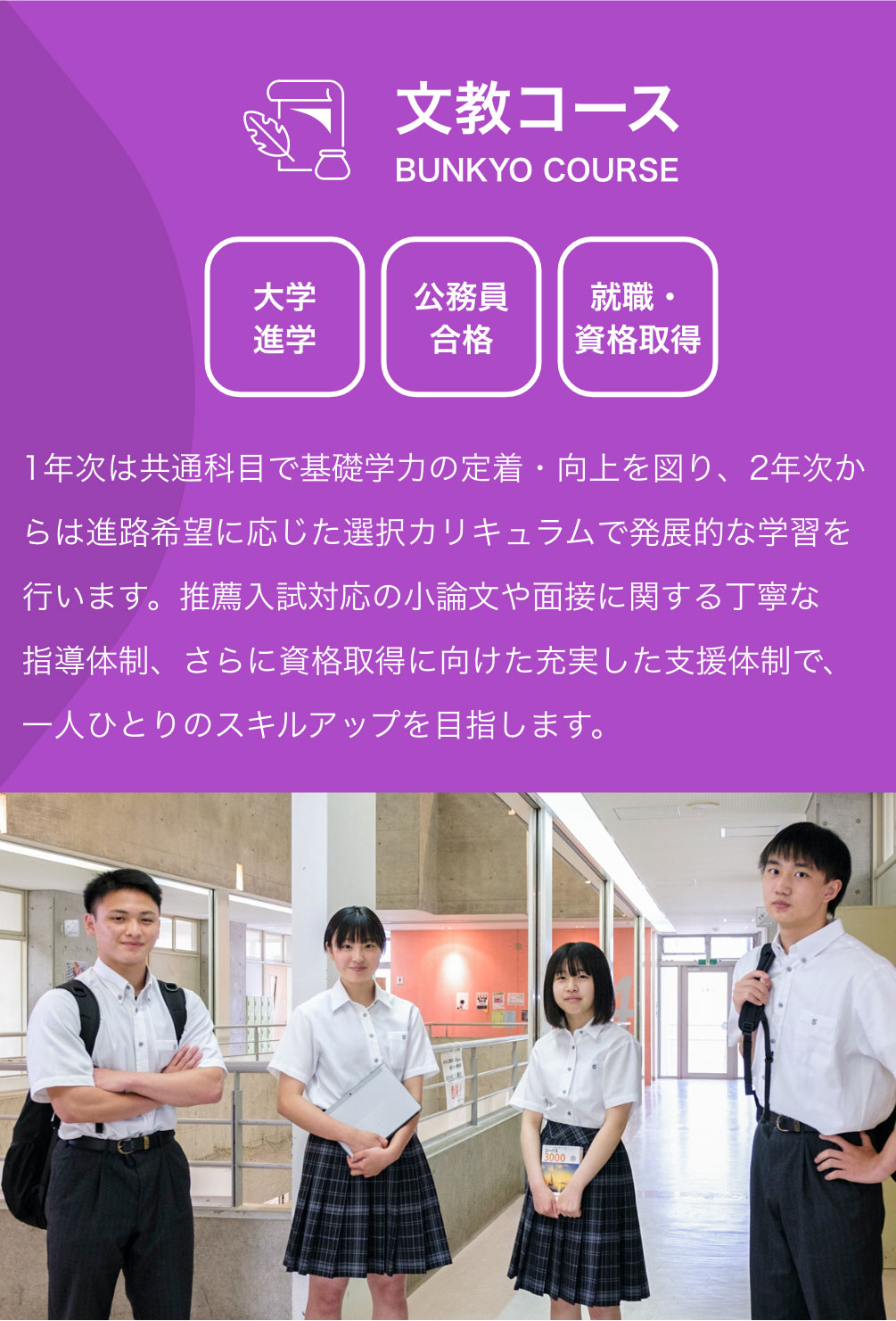 文教コースの紹介
