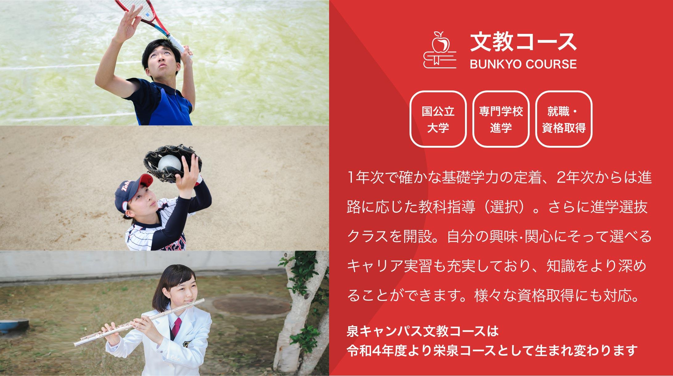 栄泉コースの紹介