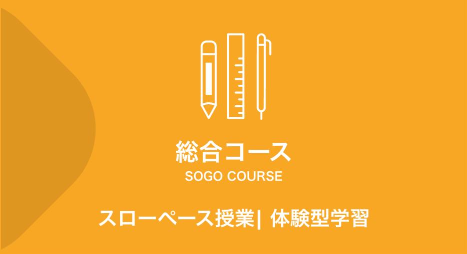 総合コース スローペース授業、体験型学習が豊富なコース