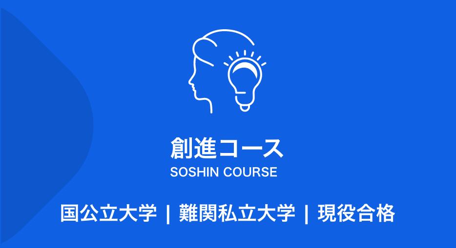 創進コース 国公立大学、難関私立大学への現役合格を目指すコース