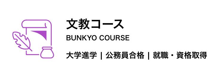 文教コース 大学進学、公務員合格、就職・資格取得を目指すコース