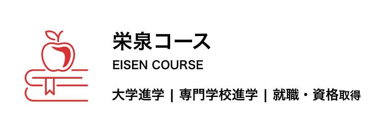 栄泉コース 大学、専門学校進学、就職・資格取得を目指すコース
