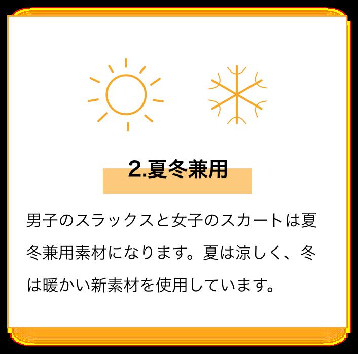 2.夏冬兼用