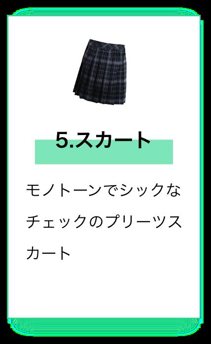5.スカート