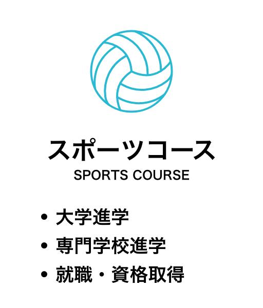 スポーツコース 私立大学進学、スポーツと学業の両立を目指すコース