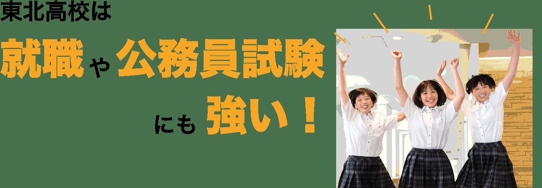 東北高校は就職や公務員試験にも強い!