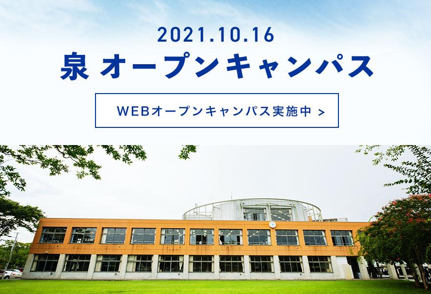 泉オープンキャンパスLIVE配信